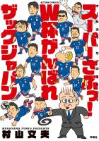 スーパーさぶっ!W杯がんばれザックジャパン