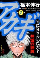 アカギ(1) 神域の闘牌
