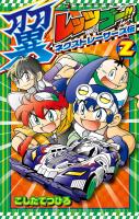 レッツ&ゴー!! 翼 ネクストレーサーズ伝(2)