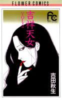 吉祥天女(2)