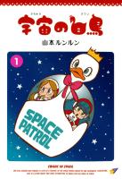 宇宙の白鳥(1)