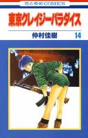 東京クレイジーパラダイス(14)