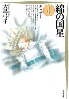 綿の国星 4巻