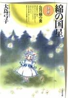 綿の国星 3巻