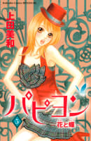 パピヨン -花と蝶-(5)