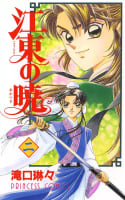 江東の暁(2)
