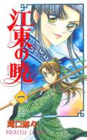 江東の暁(1)