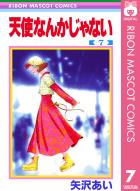 天使なんかじゃない(7)