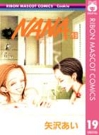 NANA―ナナ―(19)