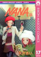 NANA―ナナ―(17)