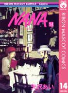 NANA―ナナ―(14)