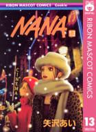 NANA―ナナ―(13)
