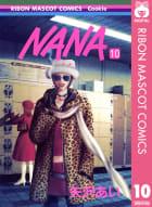 NANA―ナナ―(10)