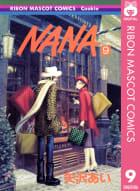 NANA―ナナ―(9)