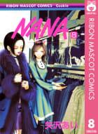 NANA―ナナ―(8)