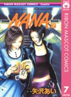 NANA―ナナ―(7)