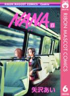 NANA―ナナ―(6)