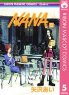 NANA―ナナ―(5)