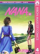 NANA―ナナ―(4)