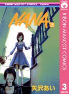 NANA―ナナ―(3)