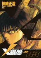 X-GENE(イクスジーン)(3)