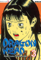 ドラゴンヘッド 3巻