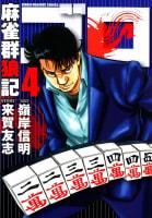 麻雀群狼記 ゴロ(4)