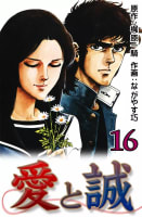 愛と誠(16)