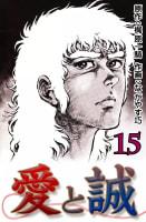 愛と誠(15)