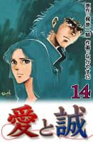愛と誠(14)