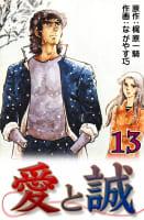 愛と誠(13)