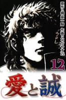 愛と誠(12)