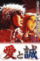 愛と誠(11)