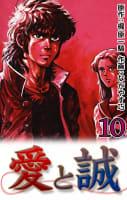 愛と誠(10)