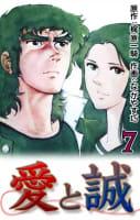 愛と誠(7)