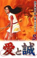 愛と誠(5)