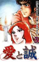 愛と誠(3)