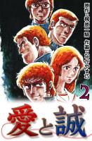 愛と誠(2)