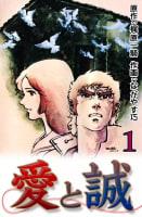 愛と誠(1)