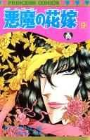 悪魔の花嫁(9)