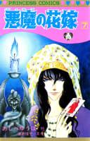 悪魔の花嫁(7)