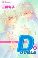 DOUBLE -ダブル-(3)