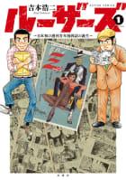 ルーザーズ~日本初の週刊青年漫画誌の誕生~
