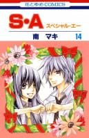 S・A(スペシャル・エー)(14)