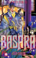 BASARA(バサラ)(23)