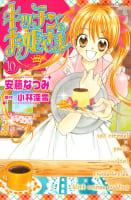 キッチンのお姫さま(10)