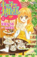 キッチンのお姫さま(8)