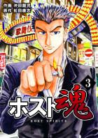 ホスト魂(3)