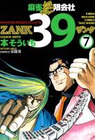 麻雀無限会社39 ZANK 7巻