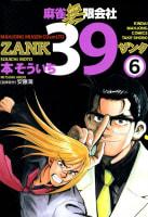 麻雀無限会社39 ZANK 6巻